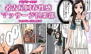 性感マッサージ屋が何をしてくれるか分かりやすく描いたエロ漫画