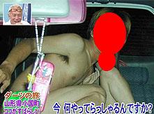 【※超放送事故※】ダ●ツの旅でカーセックス現場に突リポしてしまう放送事故wwwwwwwww(画像あり)